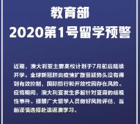 教育部发布2020年1号留学预警:当前谨慎选择赴澳或返澳学习